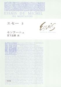 エセー3 Book Cover