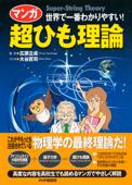 世界で一番わかりやすい! [マンガ]超ひも理論 Book Cover
