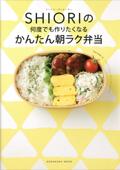 フードコーディネーター SHIORIの 何度でも作りたくなる かんたん朝ラク弁当 Book Cover