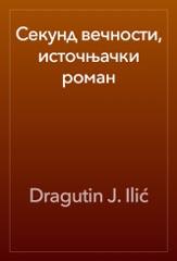 Секунд вечности, источњачки роман