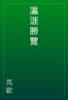 馬歡 - 瀛涯勝覽 artwork