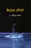 ঈমানের সৌন্দর্য / Imaner Sowndorjo (Bangla)