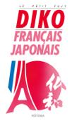DIKO français - japonais version électronique (DIKO 仏和辞典 電子版)