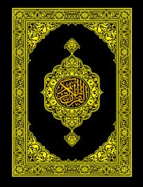 Quran E Kareem - Para 30