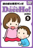 DaccHo(だっちょ)! 5