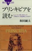プリンキピアを読む ニュートンはいかにして「万有引力」を証明したのか?