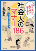 知らないとゼッタイ恥をかく 社会人のマナー186 Book Cover