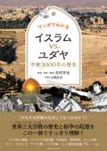 マンガでわかるイスラムvs.ユダヤ 中東3000年の歴史 Book Cover