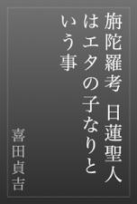 喜田貞吉の旃陀羅考 日蓮聖人は...