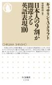 日本人の9割が間違える英語表現100 Book Cover