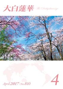 大白蓮華 2017年 4月号 Book Cover