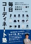 【iBooks限定】ほぼユニクロで男のオシャレはうまくいく スタメン25着で着まわす毎日コーディネート塾