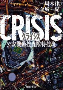 CRISIS 公安機動捜査隊特捜班 Book Cover
