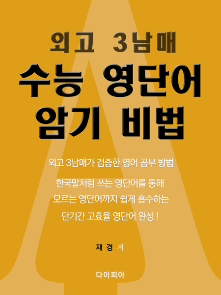 Download 외고 3남매 수능 영단어 암기 비법 PDF Full