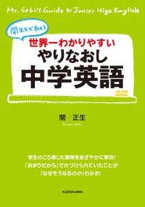 世界一わかりやすい やりなおし中学英語 Book Cover