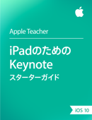 iPadのためのKeynoteスターターガイド iOS 10