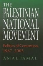 The Palestinian National Movement