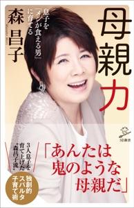 母親力 息子を「メシが食える男」に育てる Book Cover