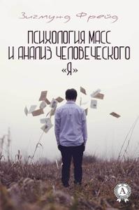 Психология масс и анализ человеческого «Я» Copertina del libro