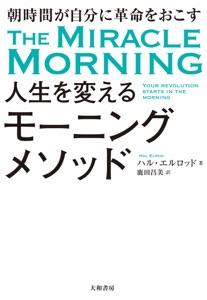人生を変えるモーニングメソッド Book Cover