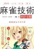 麻雀技術の教科書(池田書店) Book Cover