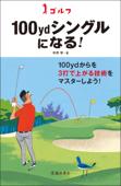 ゴルフ 100ydシングルになる!