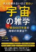 大人も眠れないほど面白い宇宙の雑学 Book Cover