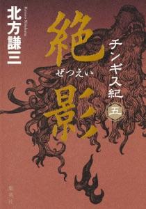 チンギス紀 五 絶影 Book Cover