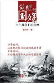 Download and Read Online 觉醒的国殇:甲午战争120年祭