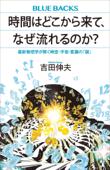 時間はどこから来て、なぜ流れるのか? 最新物理学が解く時空・宇宙・意識の「謎」 Book Cover