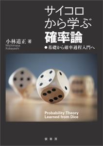 サイコロから学ぶ確率論 基礎から確率過程入門へ Book Cover