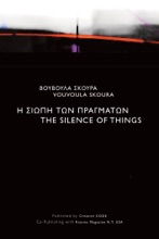 The Silence Of Things