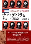 チェ・ゲバラとキューバ革命 Book Cover