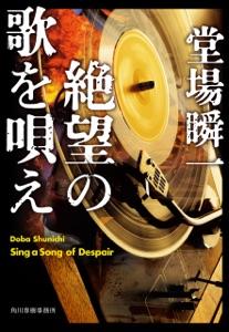 絶望の歌を唄え Book Cover