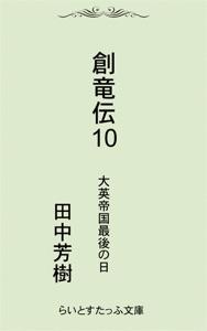 創竜伝10大英帝国最後の日 Book Cover