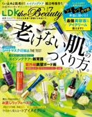LDK the Beauty (エル・ディー・ケー ザ ビューティー)2019年7月号
