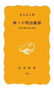 神々の明治維新 神仏分離と廃仏毀釈 Book Cover