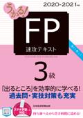 うかる! FP3級 速攻テキスト 2020-2021年版 Book Cover