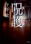 呪護 Book Cover