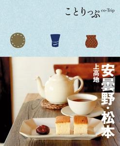 ことりっぷ 安曇野・松本 上高地 Book Cover