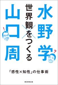 世界観をつくる 「感性×知性」の仕事術 Book Cover