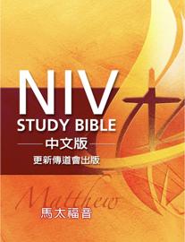 NIV Study Bible 中文版-更新傳道會出版