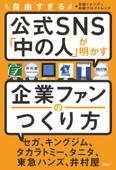 自由すぎる公式SNS「中の人」が明かす 企業ファンのつくり方 Book Cover