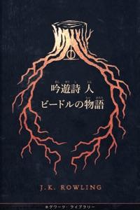 吟遊詩人ビードルの物語 (The Tales of Beedle the Bard) Book Cover