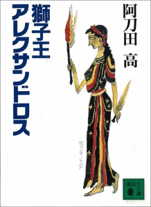 獅子王アレクサンドロス Book Cover