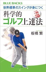 世界標準のスイングが身につく科学的ゴルフ上達法 Book Cover