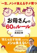 「一生、メシが食える子」が育つお母さんの60のルール Book Cover