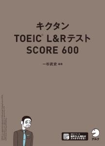 [音声DL付]キクタンTOEIC L&Rテスト SCORE600 Book Cover