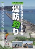 堤防釣り Book Cover