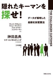 隠れたキーマンを探せ! Book Cover